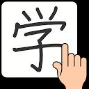 手書き漢字認識辞書
