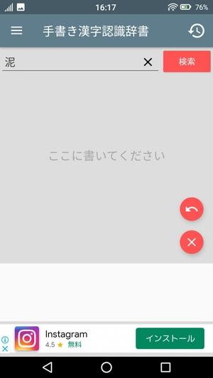 手書き漢字認識辞書3