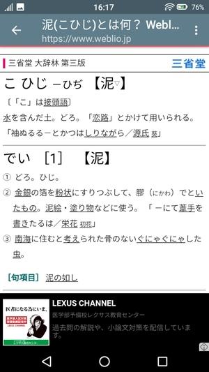 手書き漢字認識辞書4