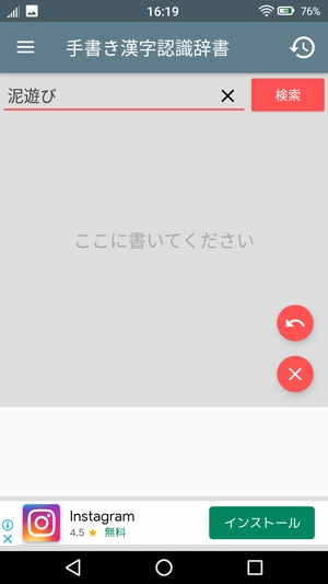 手書き漢字認識辞書5