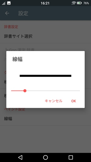 手書き漢字認識辞書8