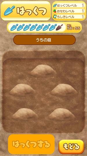 HANI-アプリ4