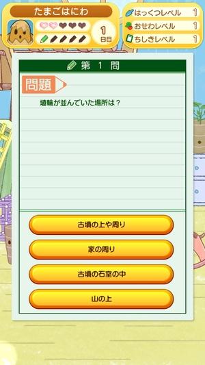 HANI-アプリ3