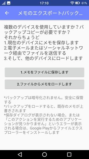 高速メモ帳11