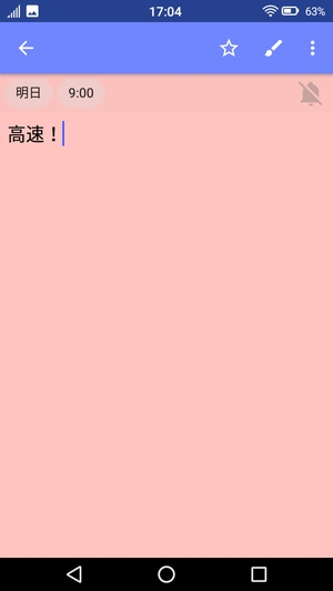高速メモ帳6