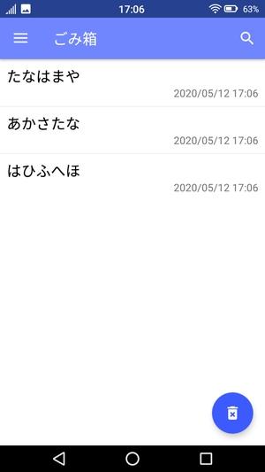 高速メモ帳10