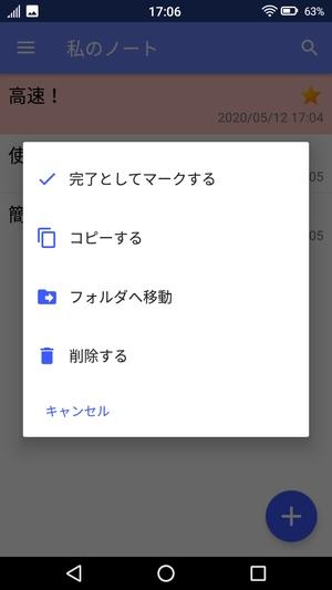 高速メモ帳8