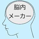 2020年脳内メーカー