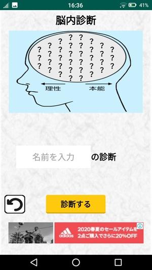 2020年脳内メーカー1