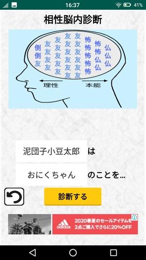 2020年脳内メーカー3
