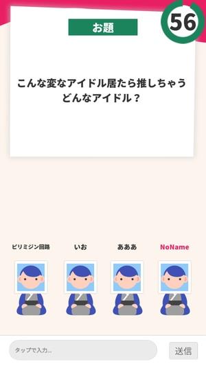 大喜利オンライン2