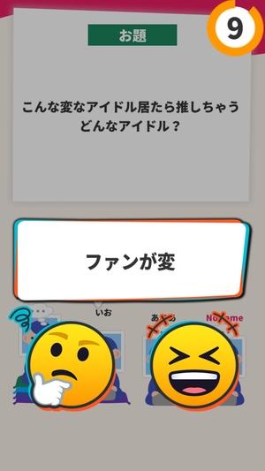 大喜利オンライン3