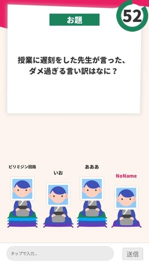 大喜利オンライン4