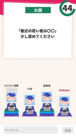 大喜利オンライン5
