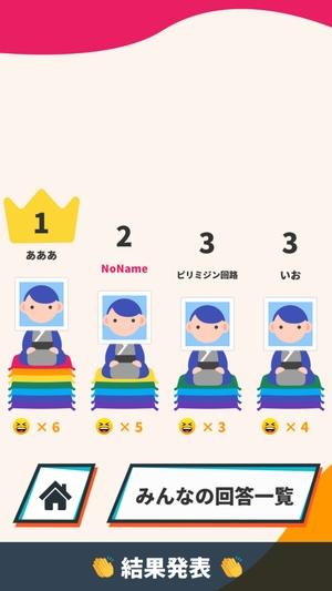 大喜利オンライン6