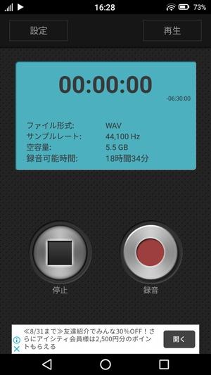 PCM録音1