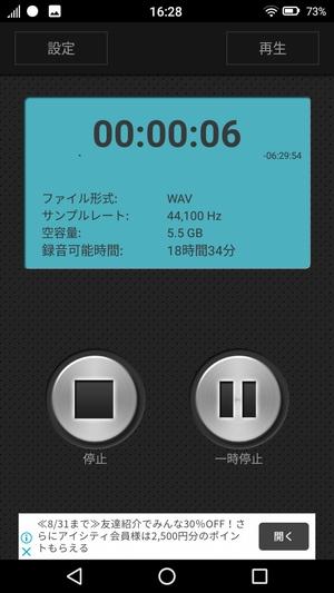 PCM録音2