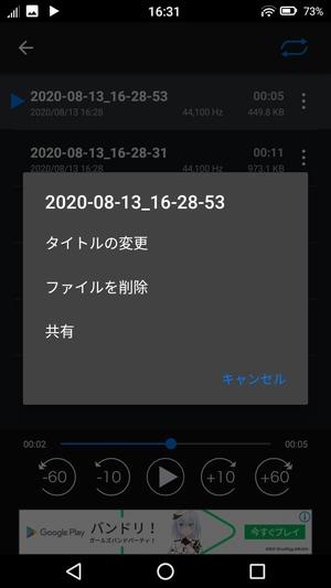 PCM録音5