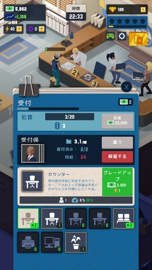 Idle Police Tycoon2
