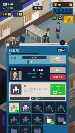 Idle Police Tycoon4