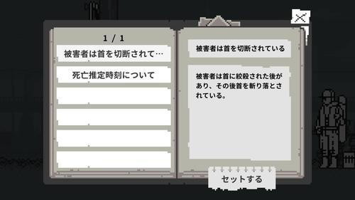 和階堂真の事件簿4