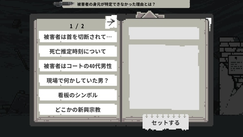 和階堂真の事件簿6
