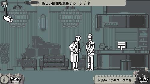 和階堂真の事件簿8