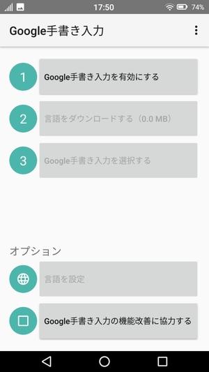 Google手書き入力2