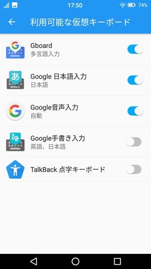 Google手書き入力3