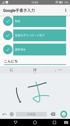 Google手書き入力4