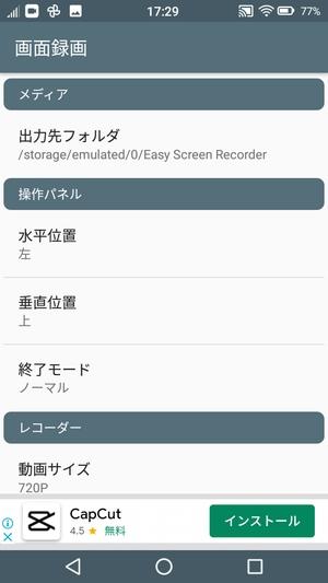 画面録画アプリ5