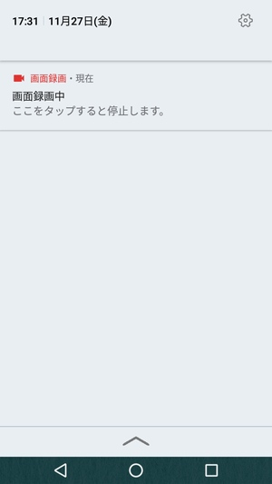 画面録画アプリ4
