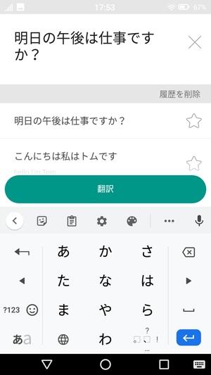 話す翻訳機6