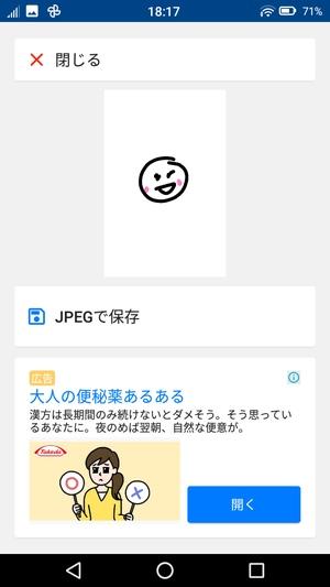 JPEG 変換2