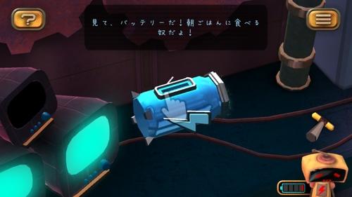 充電された小さなロボット2