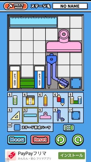 消しゴムパズル7