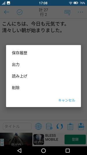 文字数カウントメモ3
