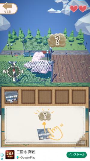 ナゾときパズル ニョッキン村1