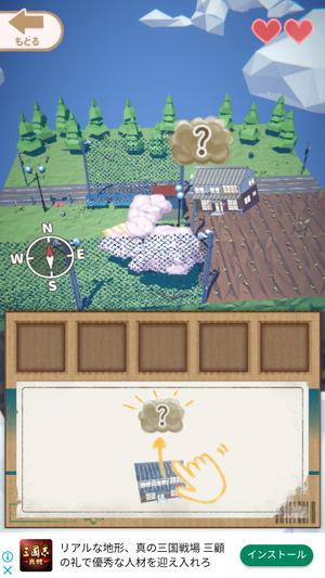 ナゾときパズル ニョッキン村2