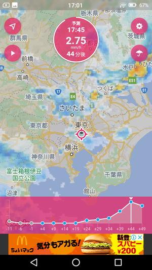 雨ですかい?2