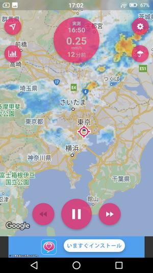 雨ですかい?3