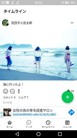 SNS風メモ帳11