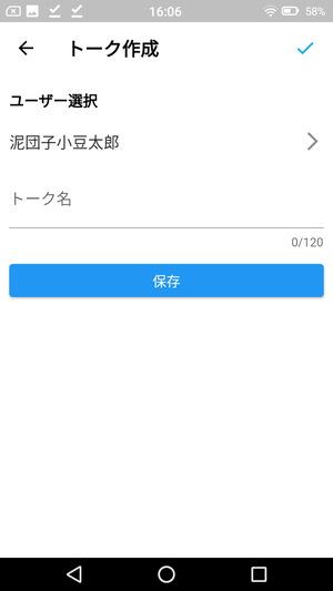 SNS風メモ帳5