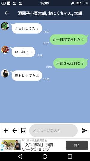 SNS風メモ帳7