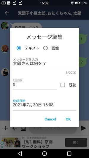 SNS風メモ帳8
