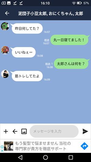 SNS風メモ帳9