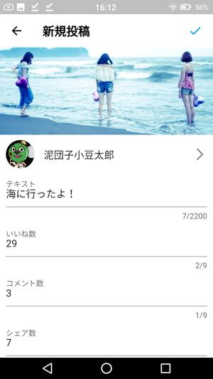 SNS風メモ帳10