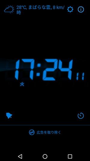 私の目覚まし時計1