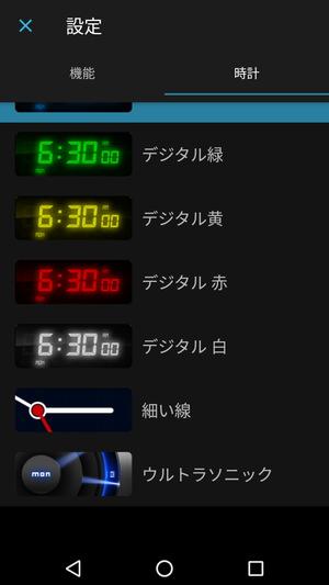 私の目覚まし時計8