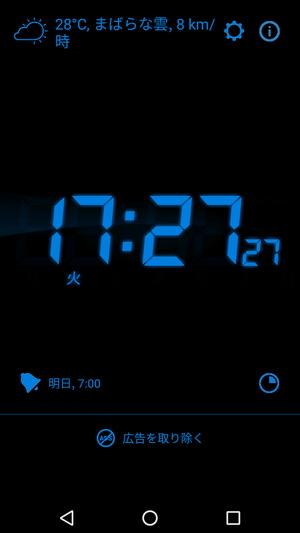 私の目覚まし時計7